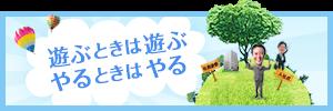 社内行事紹介ブログ