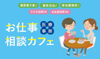 お仕事相談カフェ 医療事務