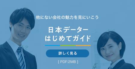 他にない会社の魅力を見にいこう日本データーはじめてガイド