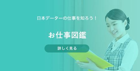 日本データーの仕事を知ろう!お仕事図鑑