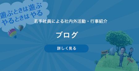 若手社員による社内外活動・行事紹介ブログ