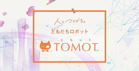AI・ロボット・IoTブランド「TOMOT」